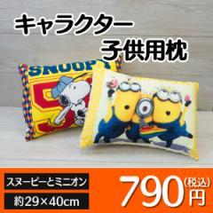 ミニオン キッズ まくら/キッズ 枕/キャラクター 枕/ミニオン/スヌーピー/ミニオン 枕/スヌーピー 枕/子供用 枕