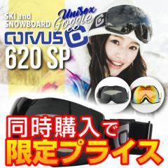 【まとめ買い専用商品】※単品購入不可 スノーボード スキー ゴーグル レディース 眼鏡対応 ミラーレンズ 18corvus 620SP