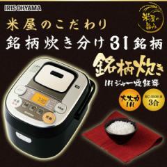 炊飯器 3号 IH 米屋の旨み 銘柄炊き IHジャー炊飯器 3合 炊飯ジャー RC-IB30-B ブラック アイリスオーヤマ 送料無料