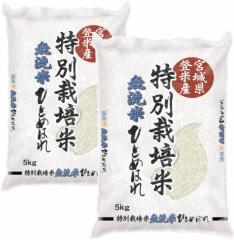 米 10kg 期間限定特価 30年産 送料無料 宮城県登米産 特別栽培米 ひとめぼれ 無洗米 10kg [5kg×2袋]  減農薬・減化学肥料