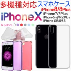 感謝セール 送料無料  iPhone X iPhone8/8Plus/7/7 Plus/6/6s iPhone6/6s Plus用 TPUケース 超薄 カバー クリア