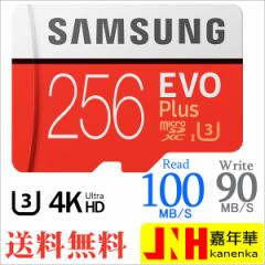 microSDXC 256GB Samsung サムスン EVO Plus EVO+ 読出速度100MB/s UHS-I U3 Class10海外パッケージ品 ネコポス送料無料