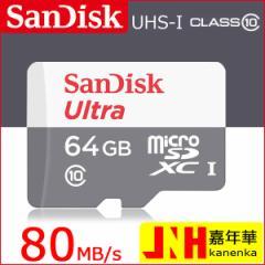 送料無料microSDカード マイクロSD microSDXC 64GB 新発売 80MB/s SanDisk サンディスク UHS-1 CLASS10 海外パッケージ