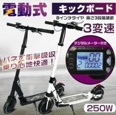 電動キックボード 次世代電動スケボー 立ち乗り式二輪車 キックスクーター 折りたたみ ストリートスポーツ ad152