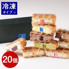 【冷凍タイプ】ワッフルケーキ20個(10個入り×2箱) /ギフト お菓子 /スイーツ グルメ /お中元 夏ギフト