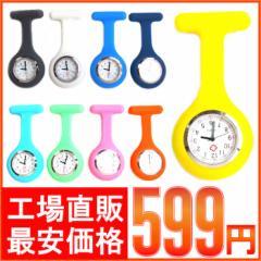 ナースウォッチ 時計 懐中時計 とめピン式 逆さ文字盤 シリコンカバー 全10色 ホワイト・グレー・ブルー・ネイビー・グリーン・水色・
