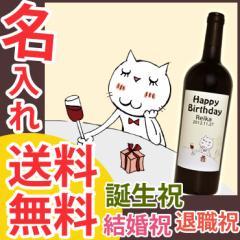 名入れ  誕生日 母の日 プレゼント 女性 結婚祝い【 送料無料 】赤 ワイン 【 ザブ ネーロ ダーヴォラ 】 ねこ ラベルワイン エチ