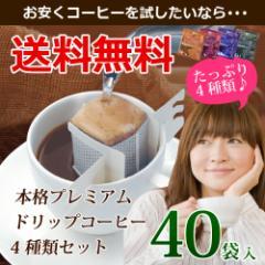 【送料無料】本格プレミアムドリップコーヒー 4種セット コーヒー ドリップコーヒー 珈琲 モカ キリマンジャロ ティーライフ