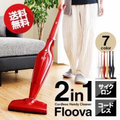 掃除機 ハンディクリーナー Floova コードレス 充電式 2way