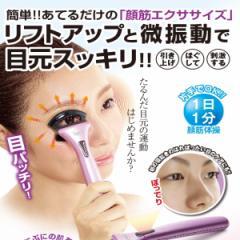 送料無料 ビナーレトレーナー 眼輪筋 たるみ リフトアップ 顔筋 微振動 ビナーレ 顔筋エクササイズ アンチエイジング