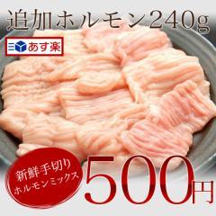 もつ鍋 モツ ホルモン 鍋 小腸 250g 追加トッピング