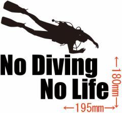 カッティングステッカー 車 オシャレ カッコイイ ワンポイント 目立つ【No Diving No Life (ダイビング) ・6(SP)】【メール便】