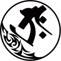 カッティングステッカー 車 バイク ヘルメット【タラーク/虚空蔵菩薩/丑・寅 (うし・とら) 干支梵字 ・7-1】【メール便】