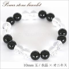 【メール便対応】【開運】天然石ブレス 水晶+オニキス 10mm玉 MIX 2*2【黒瑪瑙 クリスタルクォーツ 10ミリ数珠ブレスレット】 ┃