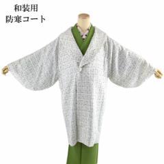 和装コート -68- ウールコート ヘチマ襟 レディース 白 Free-size