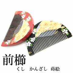 櫛かんざし -91- 前櫛 小丸 髪飾り 蒔絵 黒 赤 桜