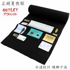 絽喪服 手縫い仕立て付き 夏用 -10- 永遠紋付 駒絽 絹100%