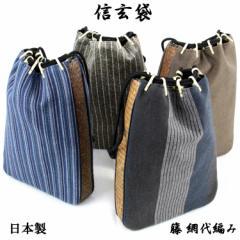 信玄袋 籐製 網代編み -5- メンズ 巾着袋 ラタン 日本製
