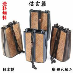 信玄袋 籐製 網代編み -4- メンズ 巾着袋 ラタン ファスナー 日本製