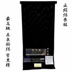 絽喪服 反物 夏用 -7- 紫黒檀 駒絽 絹100%