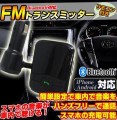 【送料無料】bluetooth対応!『シガーソケット式FMトランスミッター』 無線 音楽 高音質 ハンズフリー 通話 充電 スマホ アウトレット