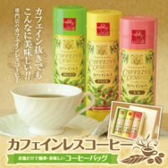 【澤井珈琲】送料無料 カフェインレス コーヒーバッグ ギフトセット(ノンカフェイン/デカフェ)
