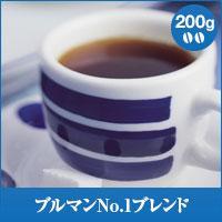 【澤井珈琲】ブルマンNo.1ブレンド-BlueMountain No.1Blend- 200g袋 (コーヒー/コーヒー豆/珈琲豆)