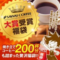 【澤井珈琲】送料無料 大賞受賞福袋(コーヒー豆/珈琲豆/200杯分)