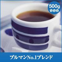 【澤井珈琲】ブルマンNo.1ブレンド-BlueMountain No.1Blend- 500g袋 (コーヒー/コーヒー豆/珈琲豆)
