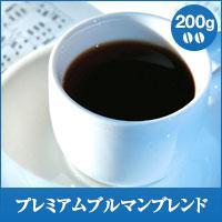 【澤井珈琲】プレミアムブルマンブレンド-Premiune Bluemountain Blend- 200g袋(コーヒー/コーヒー豆/珈琲豆)