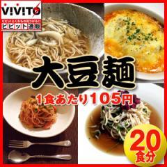 大豆麺 低糖質麺 低糖質食品 ダイエット食品 食べ物 豆〜麺 乾燥めんタイプ4玉入り 5袋(20食分)セット