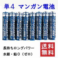 期間限定ポイント5倍 非常用に備蓄 マンガン乾電池 単四 48本 送料無料 長持ちロングパワー 水銀 鉛(ゼロ) 【生活雑貨】