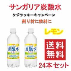 サンガリア 天然水 炭酸水 レモン ハイボール 割り材に  500ml×24入 送料無料