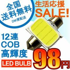 特売セール LEDバルブ T10 31mm 12連COBチップ高輝度LED ホワイト/ブルー e-auto fun