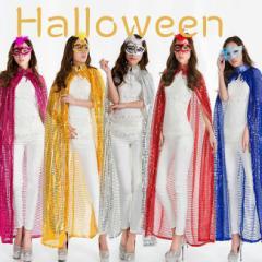 ハロウィン衣装 コスプレ 仮装 コスチューム 大人用 ウィッチ 魔女 セット 肩掛け マント ケープ クローク マジシャン