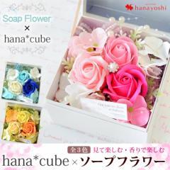 送料無料 ボックスフラワー ソープフラワー ギフト ◆hana cube◆ 誕生日 プレゼント 女性 女友達 妻 彼女 結婚祝い 退職祝い 母の日 フ