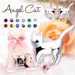 セール ピアス レディース 猫 (ネコ ねこ) エンジェルキャット 誕生石 ダイヤモンド シルバー ピアス 送料無料