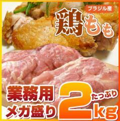 ブラジル産 鶏 もも 肉2kg とりもも トリモモ モモ肉 鳥肉 業務用 訳あり メガ盛り (*当日発送対象)