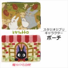 スタジオジブリ(STUDIO GHIBLI) キャラクターポーチ サイズ/(約)24×17cm