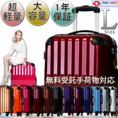 スーツケース大型・超軽量・Lサイズ・TSAロック搭載・ 旅行かばん・キャリーバッグ・即納 1年保証付き 6202