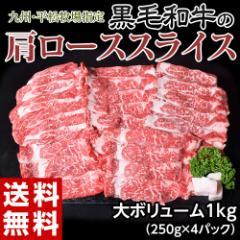 黒毛和牛 すき焼き 牛丼 送料無料 九州 平松牧場指定 肩ローススライス 大容量 1キロ (250g×4パック) 冷凍