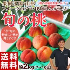 桃 もも モモ 送料無料 果樹王国【山形】フルーツのプロ伊藤さん厳選 「旬の桃」 約2キロ (7〜10玉) 常温