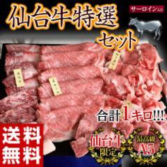 牛肉 肉 ギフト お歳暮 送料無料 サーロイン入り!最高級「A5」 黒毛和牛 (仙台牛) 特選セット 4種 総重量 1キロ