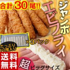 《送料無料》「ジャンボエビフライ」10尾入り×3P 合計30尾!! ※冷凍 ○