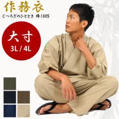 作務衣 (さむえ) メンズ 3L/4L 5色 和風 仕事着 作業着 部屋着 パジャマ 送料無料