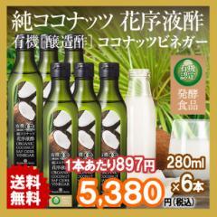 有機ココナッツビネガー 280ml 6本 ココナッツ酢 ココナッツサップビネガー JASオーガニック 有機醸造酢 純ココナッツ花序液酢
