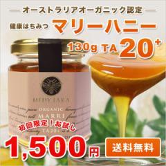 マヌカハニーと同様の健康活性力 初回限定 マリーハニー TA 20+ 130g 分析証明書付 オーガニック認定 はちみつ 蜂蜜 非加熱