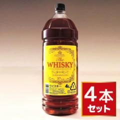 コンチネンタル ウイスキー イエローラベル 4L 4本セット 徳用 ペットボトル 【送料無料】