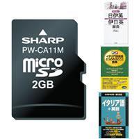 シャープ / イタリア語 辞書カード / PW-CA11M  ( microSD ) / 電子辞書 コンテンツカード ※ネコポス送料無料※