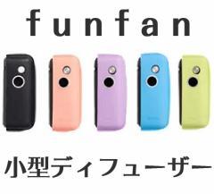 【@アロマ】モバイルディフューザーファンファン(mobile diffuser funfan)